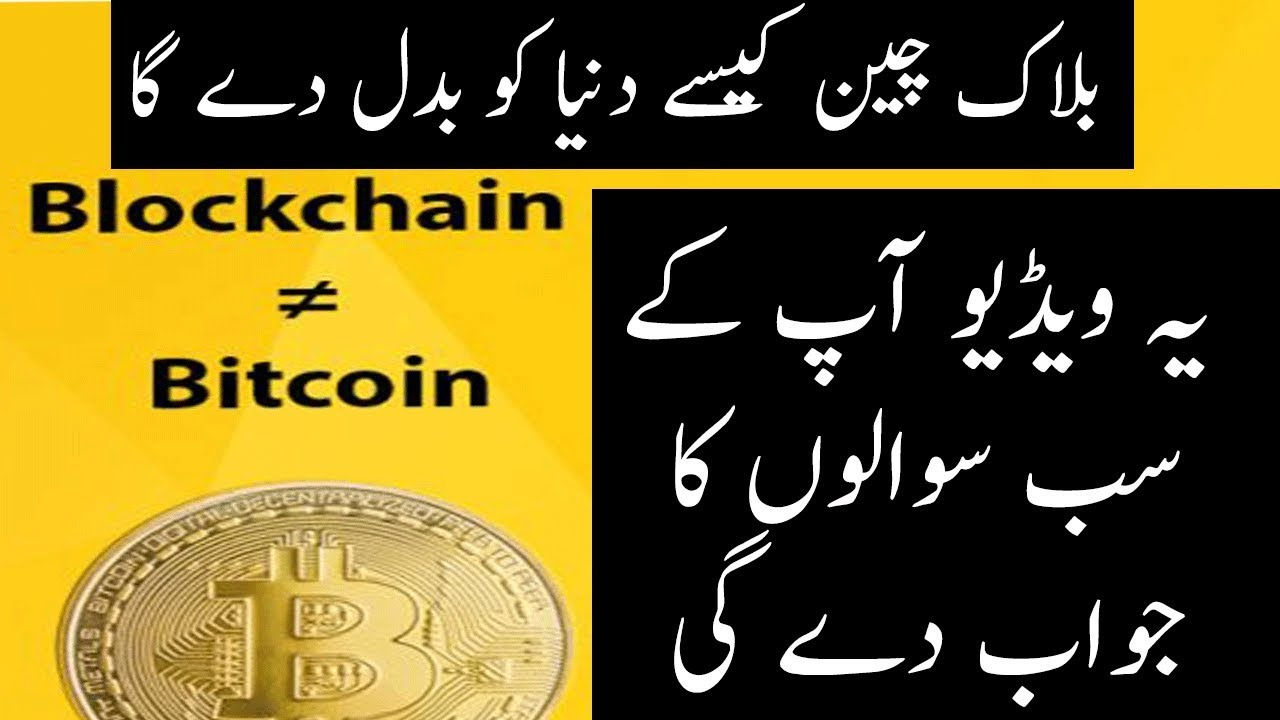 blockchain meaning in urdu