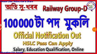 RRC Vacancy 2019 for LEVEL 1 (Group D) Post // Education For Assam