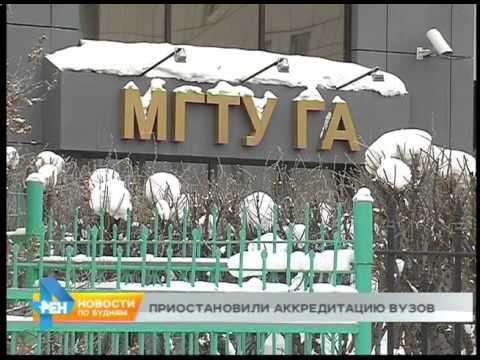 Два филиала вузов в регионе остались без аккредитации