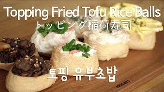 토핑 유부초밥 만들기 ( Topping Fried Tofu Rice Balls トッピング稲荷寿司 ) 매미키친