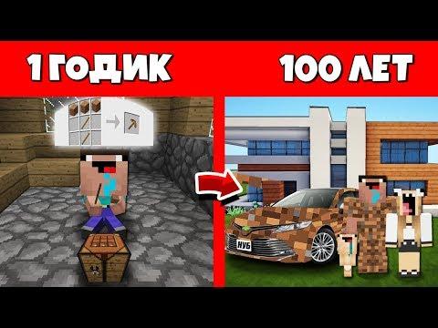 Как Ребенок Нуб прожил жизнь в Майнкрафт : Эволюция Мобов 1 годик 100 лет / Как менялся Цикл Семьи
