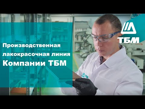 Производственная лакокрасочная линия Компании ТБМ