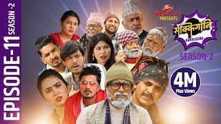 Sakkigoni | Comedy Serial | Season 2 | Episode-11 | Arjun Ghimire, Kumar Kattel, Sagar Lamsal, Hari