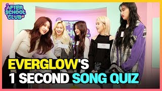[AFTER SCHOOL CLUB] EVERGLOW's 1 Second Song Quiz (에버글로우의 1초…
