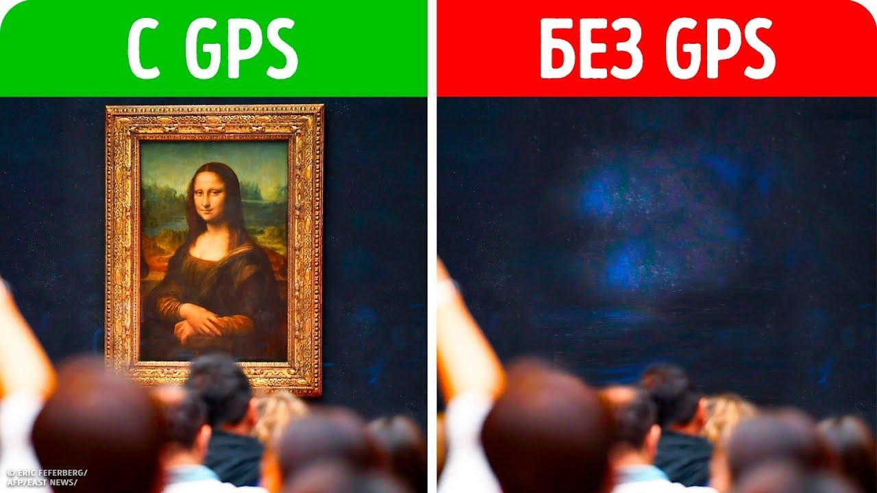 Факты о GPS, которые вы, вероятно, не знали