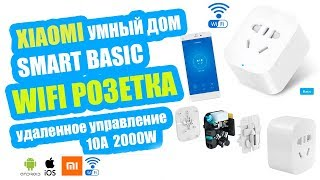 ⚡РОЗЕТКА WiFi Xiaomi SMART BASIC - ДЕШЕВО и УМНО) ⚠️
