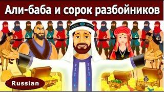 Али баба и сорок разбойников сказки на ночь дюймовочка 4K UHD русские сказки