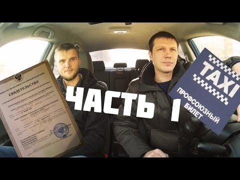 Профсоюз таксистов:  повышение тарифов, запрет агрегаторов, охота на нелегалов.  Часть 1