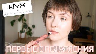 МАТОВАЯ помада NYX Powder Puff Lippie | Первые впечатления