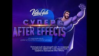 After Effects 2.   Online обучение After Effects с нуля