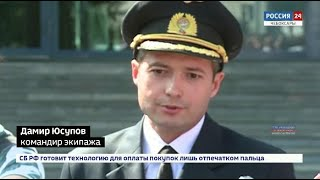 Владимир Путин присвоил пилотам Дамиру Юсупову и Георгию Мурзину,  посадившим пассажирский лайнер б