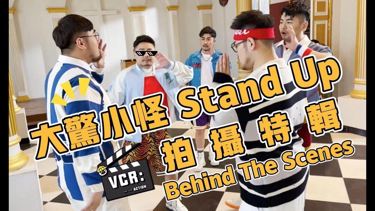 【熊貓堂ProducePandas】「大驚小怪 | Stand Up」拍攝特輯 Behind The Scenes