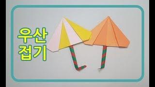 (유아종이접기) 비오는 날에는 우산을 접어요!  우산종…