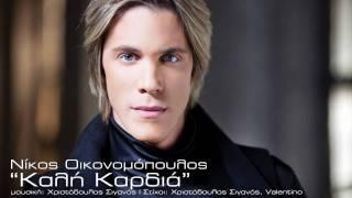 Νίκος Οικονομόπουλος - Καλή καρδιά | Nikos Oikonomopoulos - Kali kardia - Official Audio (No Spot)