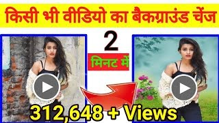 Change Video Bachground  From Mobile ? Mobile se video ka background badle | in hindi