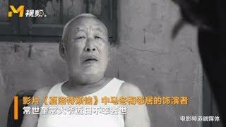 《夏洛特烦恼》马冬梅邻居饰演者 常世奎常大爷辞世【新闻资讯 | News】