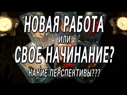 НОВАЯ РАБОТА!!! или СВОЕ НАЧИНАНИЕ!!! КАКИЕ ПЕРСПЕКТИВЫ??? ЧТО ЖДЕТ???