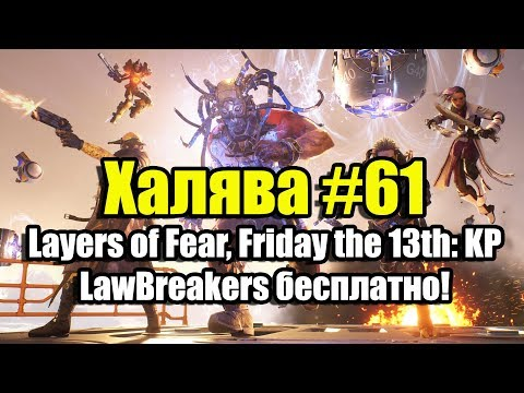 Халява #61 (14.06.18). Layers of Fear, Friday the 13th: Killer Puzzle, LawBreakers бесплатно!