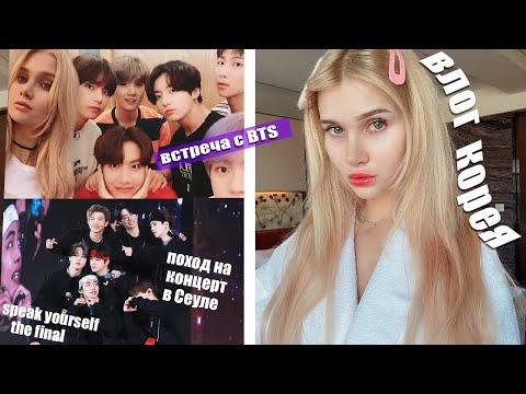День из моей жизни в Сеуле с BTS 💜 ВЛОГ: Поход на концерт BTS, новые друзья,шоппинг,