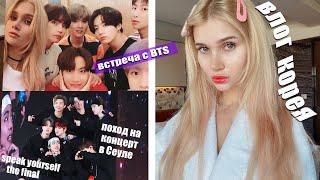 День из моей жизни в Сеуле с BTS ВЛОГ Поход на концерт BTS новые друзья шоппинг