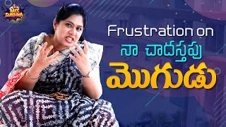 Frustration on Na Chadasthapu Mogudu | Frustrated Woman | Comedy Web Series | Mee Sunaina
