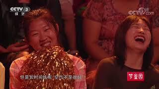 [黄金100秒]银行保洁员心怀唱歌梦 想登上大舞台!| CCTV综艺