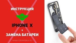 Замена аккумулятора iPhone X   Как заменить батарею Айфон 10