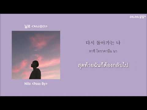 [KARAOKE/THAISUB] Nilo (닐로) - Pass By (지나오다)