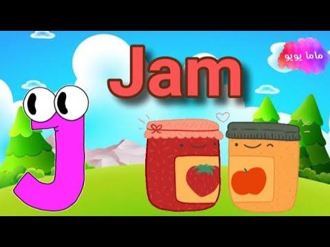 تعليم و كتابه حرف J J للأطفال تعليم الحروف الإنجليزية للأطفال ماما يويو Youtube