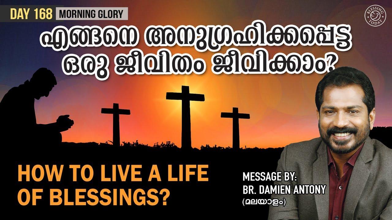 Download How To Live A Life Of Blessings? എങ്ങനെ അനുഗ്രഹിക്കപ്പെട്ട ഒരു ജീവിതം ജീവിക്കാം? Morning Glory - 168