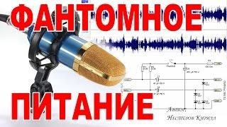 Фантомное питание   для конденсаторного микрофона   BM-700