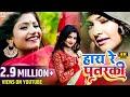 Hay Re Patarki | #Tiktok Viral Song | हाय रेs पतरकी | Satender Ji | #Bhojpuri New Romantic Song