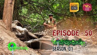 Sobadhara | Season - 01 | Episode 50 | Sobadhara Rupavahini Thumbnail