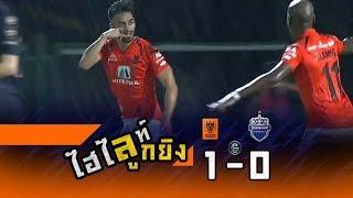 ไฮไลท์ลูกยิง (FA-SF) ราชบุรี เอฟซี 1-0 บุรีรัมย์ ยูไนเต็ด