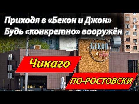 Ростовские Гангстеры | Перестрелка В Ростове-на-Дону
