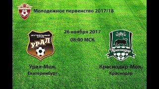 Урал-Мол. (Екатеринбург) - Краснодар-Мол. (Краснодар)