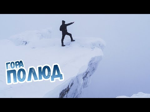 Гора Полюд. Веселый подъем на снегодах - ПОЛНАЯ ВЕРСИЯ ВИДЕО