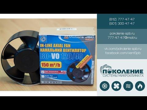 Высокотемпературный канальный вентилятор MMotors VO 120/40 T (ВО 120/40Т)