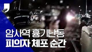 암사역 흉기난동 피의자 체포 영상 I경찰 바디캠 공개