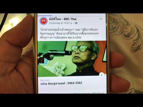 Live สำนักข่าวบีบีซีไทย รายงาน พลเอกเปรม ได้ฉายา ผู้มีบารมีนอกรัฐธรรมนูญ นักฆ่าลุ่มน้ำเจ้าพระยา
