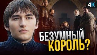 видео Игра престолов