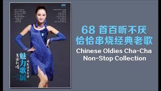 68 首百聽不厭 恰恰串燒經典老歌  Chinese Oldies Cha-Cha Non-Stop Collection