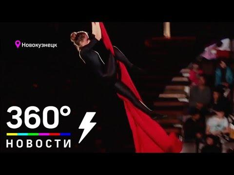 Гимнастка разбилась во время выступления в цирке в Новокузнецке