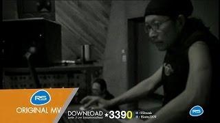 ไม่ไล่ก็ออก : แอ๊ด คาราบาว | Official MV