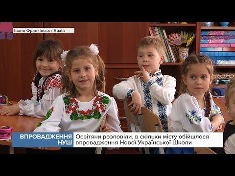 Канал 402: Освітяни розповіли, у скільки місту обійшлося впровадження Нової Української Школи