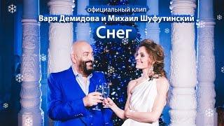 Варя Демидова — Снег ft. Михаил Шуфутинский
