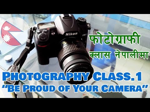 Photography Class 01 : BE PROUD OF YOUR CAMERA [In Nepali]