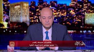 سيف زاهر عضو مجلس إدارة اتحاد الكرة يكشف آخر تطورات وتفاصيل قضية عمرو وردة