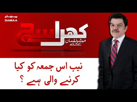 NAB Is Jummah Ko Kia Karne Wali Hai? | Khara Sach - Mubasher Lucman - SAMAA TV