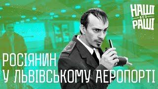 НАШІ БЕЗ РАШІ - Росіянин у Львівському Аеропорті